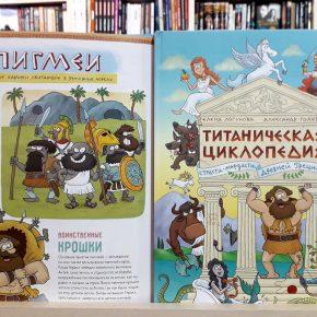 Елена Логунова «Титаническая циклопедия»