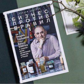 Алексей Беляков «Бизнес против правил»