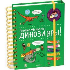 «Знакомьтесь: Динозавры!» и серия «Хорошая книжка для любознательных детей»
