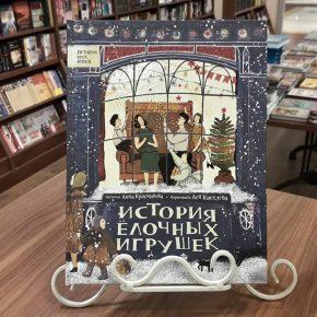 Анна Красникова «История елочных игрушек»