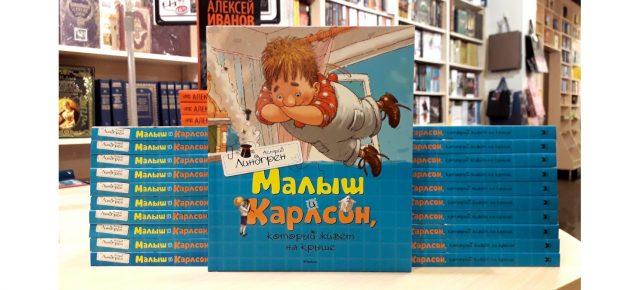 Детская книга месяца «Малыш и Карлсон»