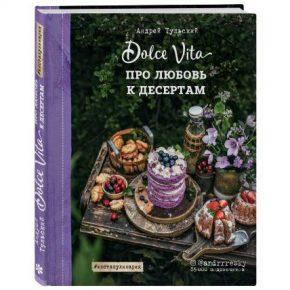 Андрей Тульский «Про любовь к десертам. Dolce vita»