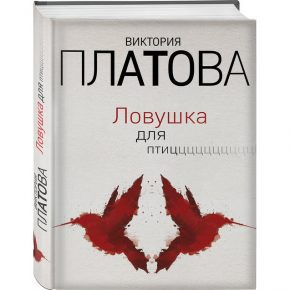 Виктория Платова «Ловушка для птиц»