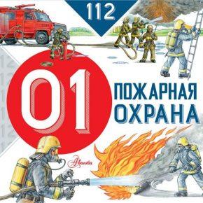 Марина Собе-Панек «Пожарная охрана» и «Скорая помощь»