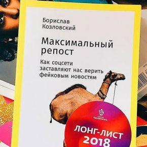 Борислав Козловский «Максимальный репост»