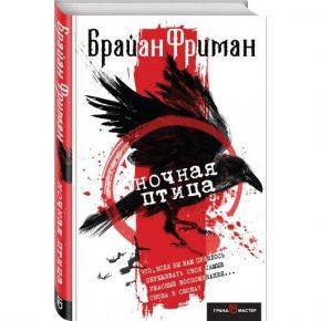 Брайан Фриман «Ночная птица»