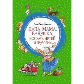 Анне Вестли «Папа, мама, бабушка, восемь детей и грузовик»