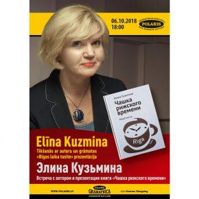 Встреча с Элиной Кузьминой 6 октября