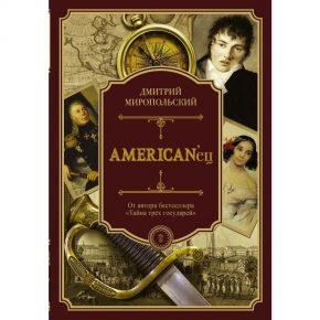 Дмитрий Миропольский «American'ец»