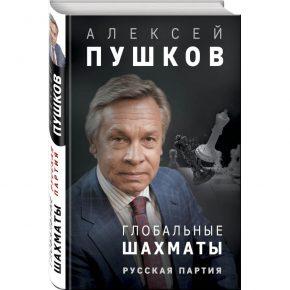 Алексей Пушков «Глобальные шахматы. Русская партия»