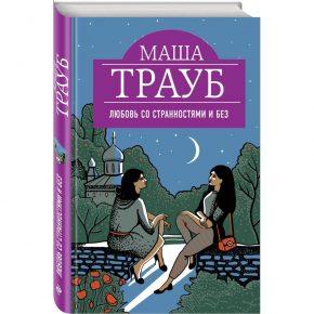Маша Трауб «Любовь со странностями и без»
