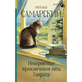 Михаил Самарский «Невероятные приключения кота Сократа»