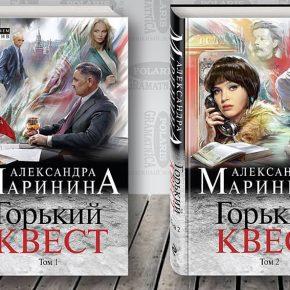 Александра Маринина «Горький квест. Т. 2»