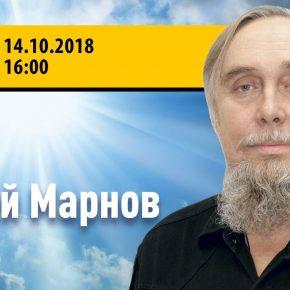 Встреча с Сергеем Марновым 14 октября