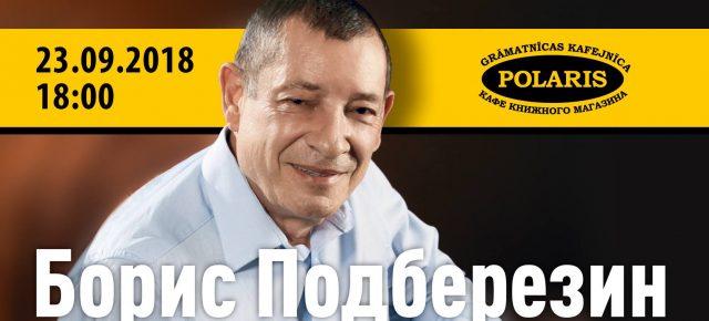 Встреча с Борисом Подберезиным