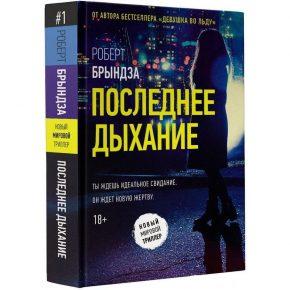 Роберт Брындза «Последнее дыхание»