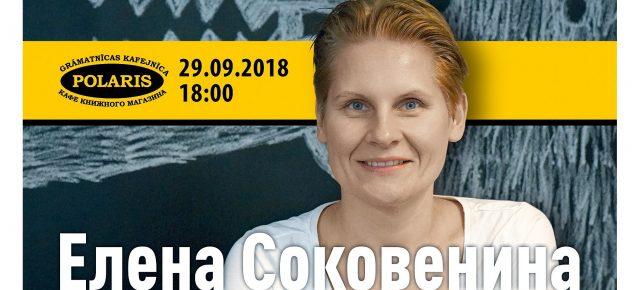 Встреча с Еленой Соковениной 29 сентября