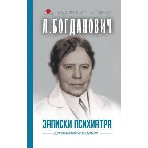 Лидия Богданович «Записки психиатра»