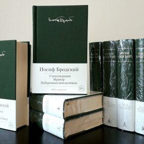 Книга месяца - Бродский в одном томе