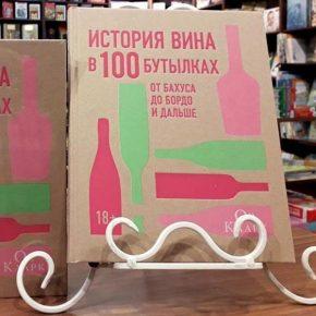 Оз Кларк «История вина в 100 бутылках. От Бахуса до Бордо и дальше»
