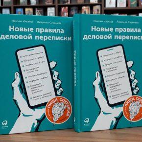 Максим Ильяхов, Людмила Сарычева «Новые правила деловой переписки»