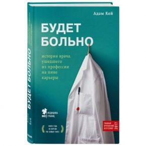 Адам Кей «Будет больно: история врача, ушедшего из профессии на пике карьеры»