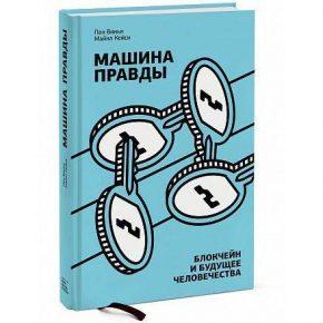 Пол Винья, Майкл Кейси «Машина правды. Блокчейн и будущее человечества»