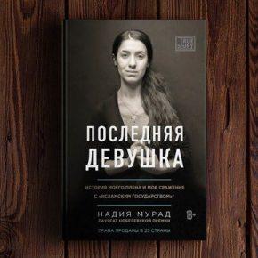 """Надия Мурад «Последняя девушка. История моего плена и моё сражение с """"Исламским государством""""»"""
