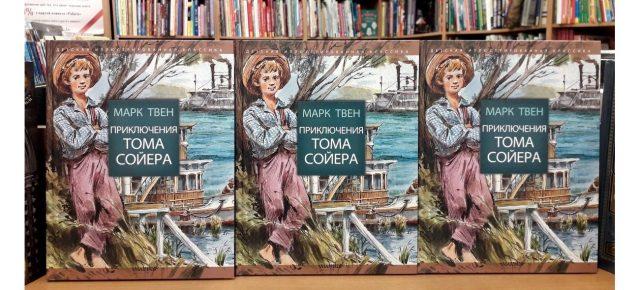 Детская книга месяца «Приключения Тома Сойера»