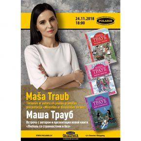 Встреча с Машей Трауб 24 ноября