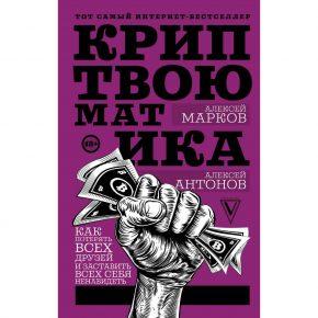 Алексей Марков «Криптвоюматика. Как потерять всех друзей и заставить всех себя ненавидеть»