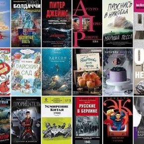 Новые книги 26 октября