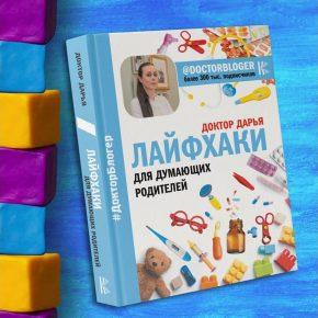 Доктор Дарья «Лайфхаки для думающих родителей»