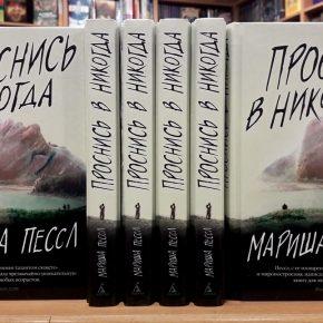 Мариша Пессл «Проснись в Никогда»