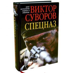 Виктор Суворов «Спецназ»