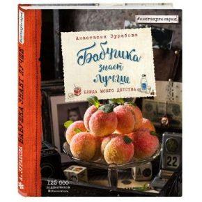 Анастасия Зурабова «Бабушка знает лучше. Блюда моего детства»