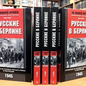 Эрих Куби «Русские в Берлине. Сражения за столицу и оккупация. 1945»
