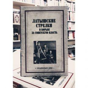 «Латышские стрелки в борьбе за Советскую власть»