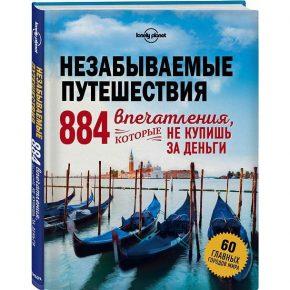 «Незабываемые путешествия. 884 впечатления, которые не купишь за деньги»