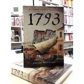 Никлас Натт-О-Дагг «1793. История одного убийства»