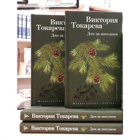 Виктория Токарева «Дом за поселком»