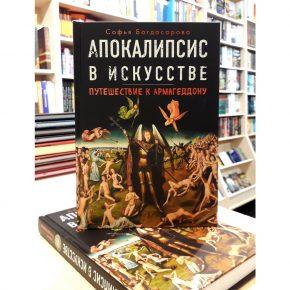 Софья Багдасарова «Апокалипсис в искусстве. Путешествие к Армагеддону»