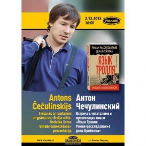 Встреча с Антоном Чечулинским 2 декабря