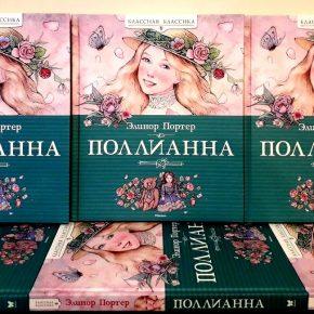 Детская книга месяца «Поллианна»