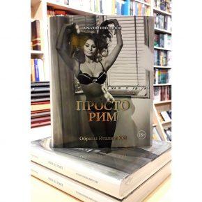 Аркадий Ипполитов «Просто Рим. Образы Италии XXI»