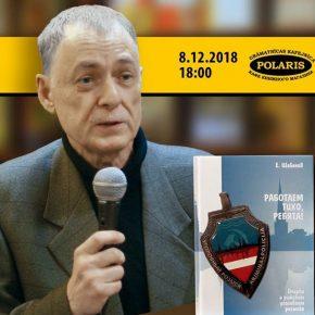 Встреча с Евгением Шабановым 8 декабря