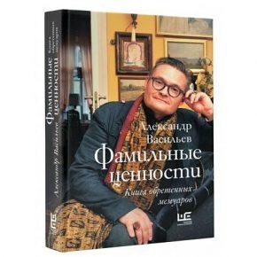 Александр Васильев «Фамильные ценности»