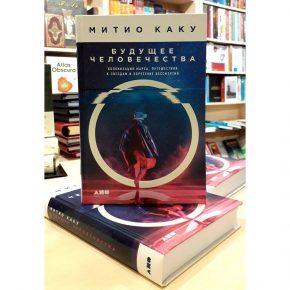 Митио Каку «Будущее человечества»