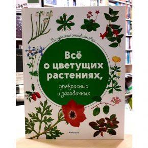 «Всё о цветущих растениях, прекрасных и загадочных. Визуальная энциклопедия»