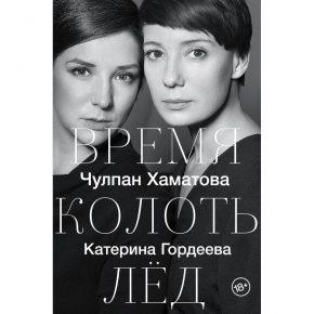 Чулпан Хаматова, Катерина Гордеева «Время колоть лёд»